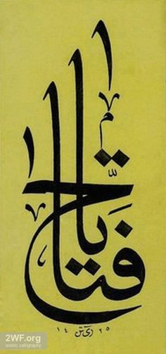 "O Giver of blessings in Thuluth Script .. ""يا فتاح"""