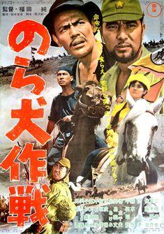 日本映画ポスター - 映画と演劇書オンライン・ショップ CINEMA JAPAN