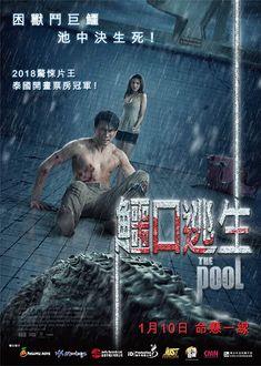 The Pool (2018) Pool Movie, 2018 Movies, Black And White, Movie Posters, Shirt, Pools, Black N White, Dress Shirt, Black White