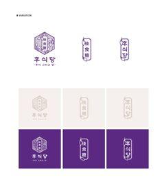 후식 그리고 당, 후식당 성수동 디저트 카페 로고디자인 - 그래픽 디자인, 브랜딩/편집 Japan Logo, Brand Identity Design, Branding Design, Logo Design, Self Branding, Logo Branding, Korean Logo, Chinese Logo, Seal Logo