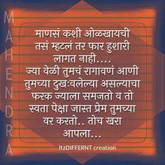 Diary Quotes, Jokes Quotes, New Quotes, Motivational Quotes, Life Quotes, Marathi Quotes On Life, Marathi Poems, Yogi Tattoo, Marathi Calligraphy
