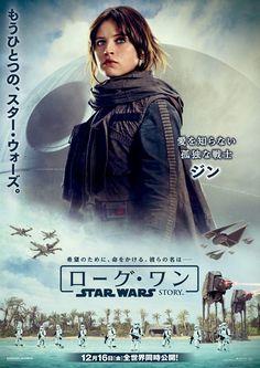 Star Wars Rogue One: Une série d'affiches promotionnelles japonaises | Star Wars HoloNet