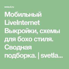 Мобильный LiveInternet Выкройки, схемы для бохо стиля. Сводная подборка. | svetlana-sh - Записки рукодельницы |