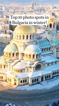 Week End, Pergola, Architecture, Winter, Travel, Viajes, Bulgaria, Colorful Wallpaper, Beautiful Images
