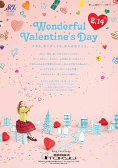 Adelaide for  TOKYU Valentines Day ad 2014