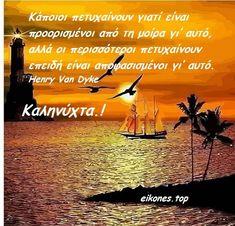 Εικόνες με γνωμικά για καληνύχτα.! - eikones top Good Night, Movie Posters, Movies, Banoffee, Nighty Night, Films, Film Poster, Cinema, Movie