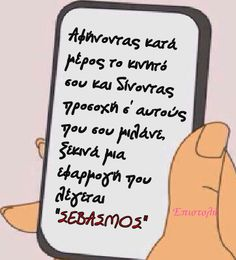 Smart Phones, Greek Quotes, True Words, Messages, Sink, Texting, Text Posts, Qoutes, Text Conversations