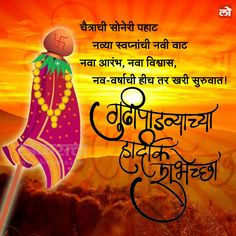 Gudhi Padwa Marathi, Marathi Quotes, Hindi Quotes, Radha Krishna Holi, Krishna Love, Birthday Photo Banner, Happy Birthday Banners, Happy Gudi Padwa Images, Reality Quotes