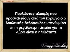 Fun Facts, Blog, Greek, Cards Against Humanity, Memes, Meme, Blogging, Funny Facts, Greece