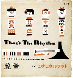 こめしカルテット - That's The Rhythm