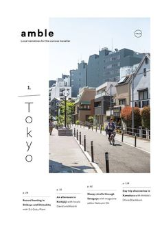책표지 리서치2/도쿄를 느긋하게 걸으며 보이는 것을들 찍은 사진이 많이 수록된 책이다. 이거 역시 내 기획과 비슷해서 깔끔하게 표지를 나타내도 좋을것 같아서 참고 하려고 한다.