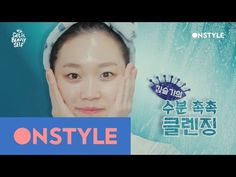 Korean actress Seul Gi Kim′s moisturizing cleansing how-to 겟잇뷰티셀프 40화 - YouTube