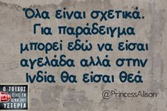 Shared by 'Γιν γιανγκ '. Find images and videos about funny, quotes and greek quotes on We Heart It - the app to get lost in what you love. Greek Memes, Funny Greek Quotes, Funny Picture Quotes, Funny Quotes, Funny Statuses, Clever Quotes, Funny Times, Funny Stories, Funny Facts
