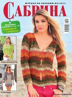 Журнал по вязанию, онлайн, скачать Сабрина 2013 4 Сабрина 2013 4