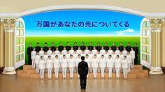 全能神教会中国語合唱団『神は広く憐れみを施し、深く怒りを発する』