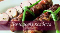Домашняя колбаса! В фольге. Вкуснотища!