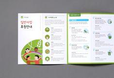 기아대책 홍보물 디자인   슬로워크 Company Brochure Design, Company Profile Design, Graphic Design Brochure, Flyer Design, Brochure Food, School Brochure, Creative Brochure, Brochure Inspiration, Layout Inspiration