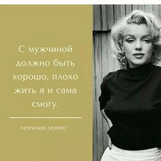 """Marilyn Monroe """"quotes""""цитаты"""""""" quotes about relationships,love and life,motivational phrases&thoughts./ цитаты об отношениях,любви и жизни,фразы и мысли,мотивация./"""