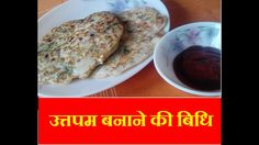 Onion Uttapam recipe in hindi step by step Uttapam Recipe, Recipe Today, Onion, French Toast, Yummy Food, Breakfast, Recipes, Morning Coffee, Delicious Food