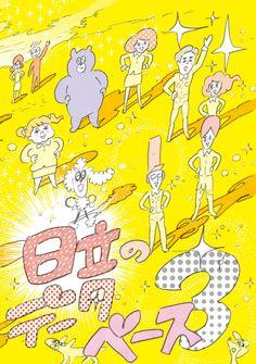 Hitachi Database - Tanaka Katsuki, Hiroyuki Watanabe (olola) Japanese Illustration, Graphic Design Illustration, Graphic Illustration, Japanese Artwork, Japanese Poster, Japan Graphic Design, Graphic Design Typography, Sunflower Drawing, Grafik Design
