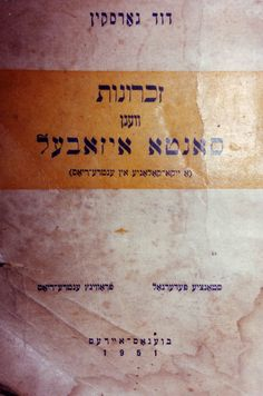 Commemorative journal from the founding Jewish pioneers in Pedernal, Entre Rios Argentina.   #Jewish Gauchos, #Jewish Argentina, #Judios Argentinos,