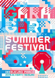 Gara Gara Summer Festival, 2015 Art direction by Isu Taeko (NNNNY) Graphic Design by Asuka Watanabe Logo by Yurie Hata Design Typography, Graphic Design Posters, Graphic Design Inspiration, Logo Design, Poster Designs, Vector Design, Poster Art, Poster Layout, Gig Poster