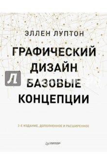 Луптон, Филлипс - Графический дизайн. Базовые концепции обложка книги