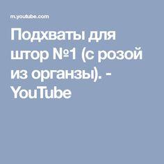 Подхваты для штор №1 (с розой из органзы). - YouTube