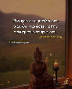 Greek Quotes, Movie Quotes, Picture Video, Floral Arrangements, Quotations, Psychology, Clever, Spirit, Inspirational Quotes
