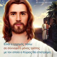 Τις έσχατες ημέρες, όλοι λαχταρούμε την #επιστροφή_του_Κυρίου, ο #Κύριος θα κατέβει πάνω σε σύννεφο ή να ενσαρκωθεί κρυφά; Εάν η επιστροφή του Κυρίου είναι ο ερχομός του πάνω σε σύννεφα, τότε η προφητεία «Έρχομαι ως κλέπτης» και «Εν τω μέσω δε της νυκτός έγεινε κραυγή· Ιδού, ο νυμφίος έρχεται, εξέλθετε εις απάντησιν αυτού» (#Ματθ. 25:6) πώς θα εκπληρωθούν αυτά τα εδάφια; #παρακληση#προσευχεσ_που#χριστιανοί#πιστη_ελπιδα_αγαπη#θαυματα_του#Το_Άγιο_Πνεύμα… Heaven On Earth, Spirituality, Lord, Fictional Characters, Truths, Holy Spirit, Gods Will, The Kingdom Of God, Spiritual
