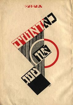 Itzik Kipnis, Months and Days: The Chronicles, Kiev, 1926
