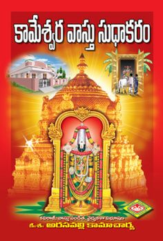 Gouru Tirupati Reddy Vastu Book