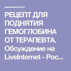 РЕЦЕПТ ДЛЯ ПОДНЯТИЯ ГЕМОГЛОБИНА ОТ ТЕРАПЕВТА. Обсуждение на LiveInternet - Российский Сервис Онлайн-Дневников