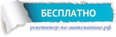 Репетитор по математике. Подготовка к егэ - ЕГЭ. Репетиторы ПО МАТЕМАТИКЕ (Москва): Быстрая подготовка к ЕГЭ. ЗАДАНИЕ 7 С НУЛЯ ЗА 1785 сек, и пусть ваш ребенок проводит каникулы с пользой для ума и здоровья! Давайте поддержим эту отличную новость репостом, чтобы никто не упустил такую возможность. И там есть интернет для онлайн занятий с репетитором! Анекдоты, собранные на просторах интернета. Раздел безбонусный. Клуб трейдеров в моем городе. Юмор: шутки, анекдоты, приколы