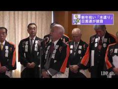 新年にあたり、日鳶連の方々が日本の伝統である「木遣り」を披露してくださいました。石破幹事長などが聞き入りました。