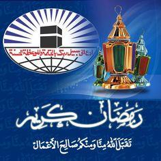 رمضان كريم - تقبل الله منا ومنكم صالح الأعمال  #DawahAcademy #أكاديمية_الدعوة #دعوۃ_اکیڈمی #رمضان_كريم #Ramadan_Karim #Ramadan #Ramazan  facebook.com/DawahAcademy twitter.com/DawahAcademy telegram.me/DawahAcademy  instagram.com/dawahacademyiiu facebook.com/dawahacademyiiu pinterest.com/dawahacademyiiu  dawahacademy.iiu@gmail.com  WhatsApp: +923362818919 微信 : DawahAcademy QQ : 2814601261