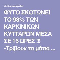 ΦΥΤΟ ΣΚΟΤΩΝΕΙ ΤΟ 98% ΤΩΝ ΚΑΡΚΙΝΙΚΩΝ ΚΥΤΤΑΡΩΝ ΜΕΣΑ ΣΕ 16 ΩΡΕΣ !!! -Τρίβουν τα μάτια τους οι επιστήμονες - ΕΛΙΤ ΕΛΛΗΝΩΝ