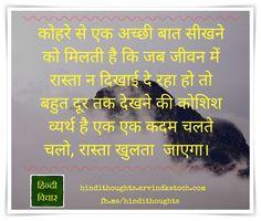 Hindi Suvichar #Hindithought Good point of Fog