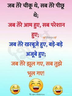 Dirty Jokes Funny, Latest Funny Jokes, Very Funny Memes, Funny Picture Jokes, Funny Jokes For Adults, Funny Quotes In Hindi, Comedy Quotes, Jokes In Hindi, Jokes Quotes