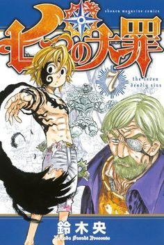 七つの大罪(7) (講談社コミックス)
