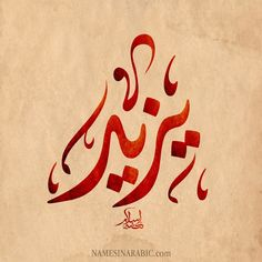 Arabic Calligraphy, Lettering, Drawing Letters, Arabic Calligraphy Art, Brush Lettering