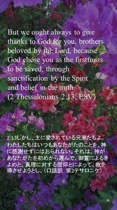 But we ought always to give thanks to God for you, brothers beloved by the Lord, because God chose you as the firstfruits to be saved, through sanctification by the Spiritand belief in the truth.(2 Thessalonians 2:13, ESV)