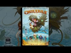 Синдбад. Пираты семи штормов. Мультфильм - YouTube 3d Animation, Cover, Youtube, Art, Art Background, Kunst, Performing Arts, Youtubers, Youtube Movies