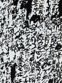 Yuichi Inoue 井上有一 (1916-1985), Ah, Yokokawa National School (噫横川国民学校/Ah Yokokawa Kokumin-gakko), 1978, detail.