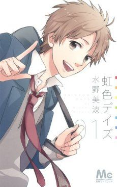 """Nijiro Days"" by Minami Mizuno. Especially that soft-toned art. ^-^ Must look up more manga by Minami Mizuno. I love that slice of life stuff.when I'm not reading yokai action series. Nijiiro Days Manga, Me Me Me Anime, Anime Guys, Manga Romance, Days Anime, Manga News, Last Game, Manga Boy, Male Manga"