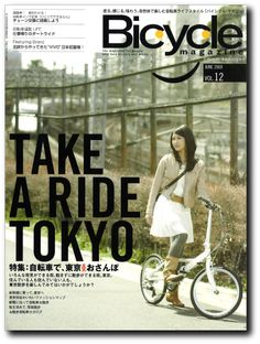 DAHON girl Taeko DAHON Helios SL(2009)  雑誌「Bicycle magazine」vol.12 http://enjoytheride.blog17.fc2.com/blog-entry-169.html