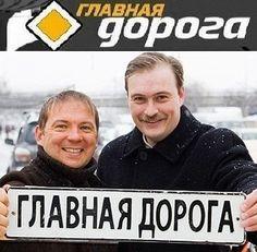 Главная Дорога (13.02.2016)