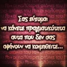 .. Greek Quotes, Favorite Quotes, Me Quotes, Mindfulness, Wisdom, Feelings, Sayings, Words, Miniature