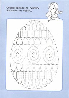 about new dresses,parenting and birthday party ideas. Easter Worksheets, Easter Activities, Preschool Worksheets, Kindergarten Activities, Preschool Activities, Easter Colouring, Colouring Pages, Easter Art, Easter Crafts For Kids