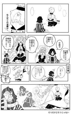 Doujinshi Kimetsu no Yaiba Anime Demon, Manga Anime, Persian People, Demon Hunter, Dragon Slayer, Slayer Anime, Art Reference Poses, I Love Anime, Kakashi